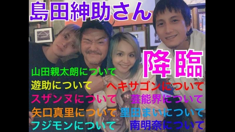 【引退後初】島田紳助約9年ぶりに映像出演!!!に関する画像