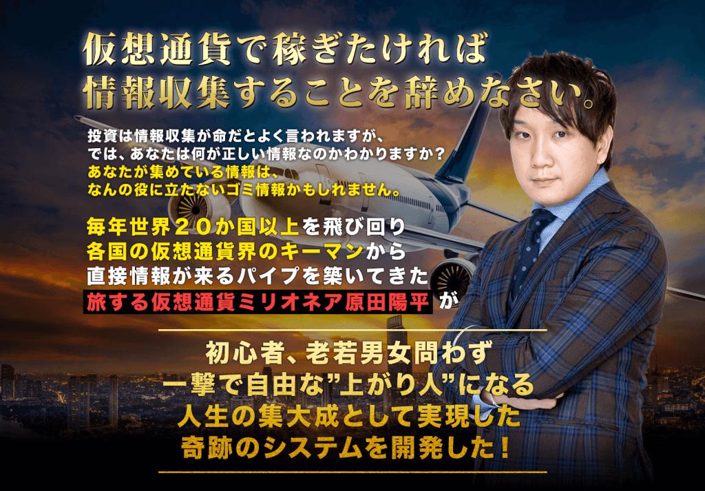 怪しい実業家風詐欺師を発見!原田陽平という名の巧妙かつ悪質な手口を大暴露に関する画像