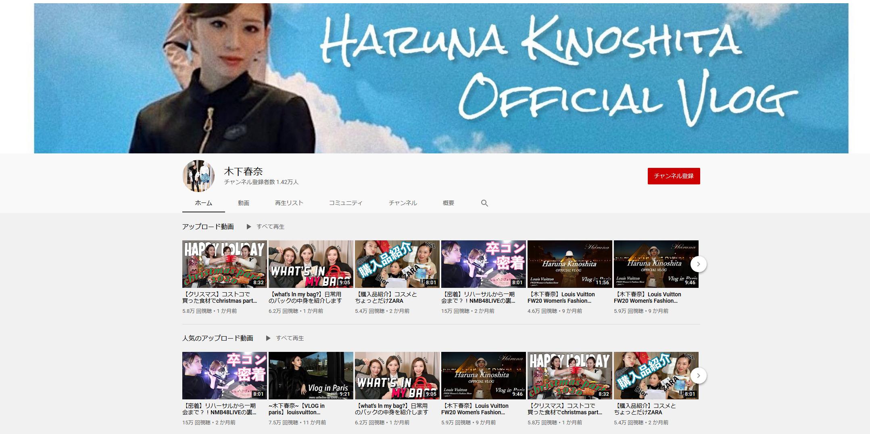 【NMB48】木下春奈さんがYouTubeチャンネルを開設!既に登録者も多数、再生回数は?に関する画像