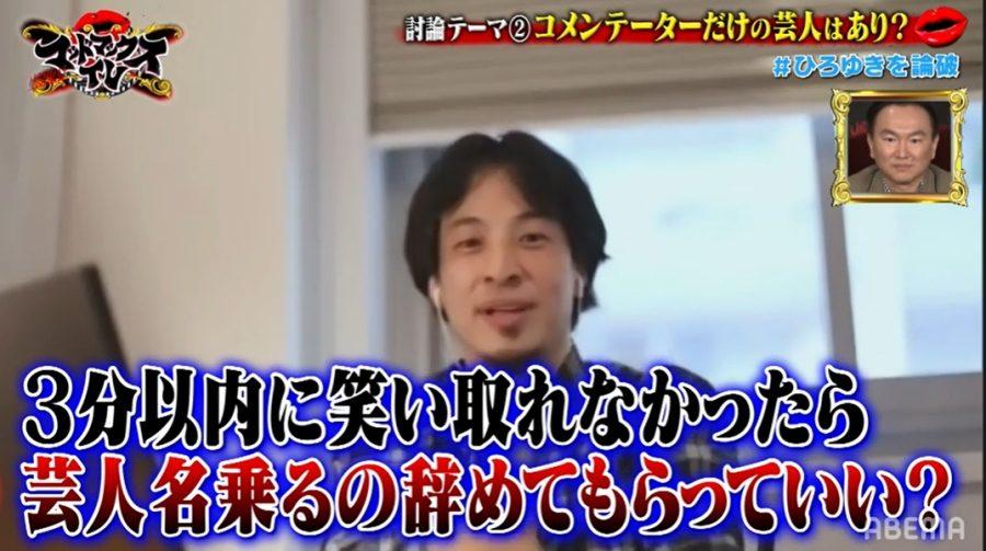 【おすすめ】ひろゆきがAbemaTVの番組に引っ張りだこ!に関する画像